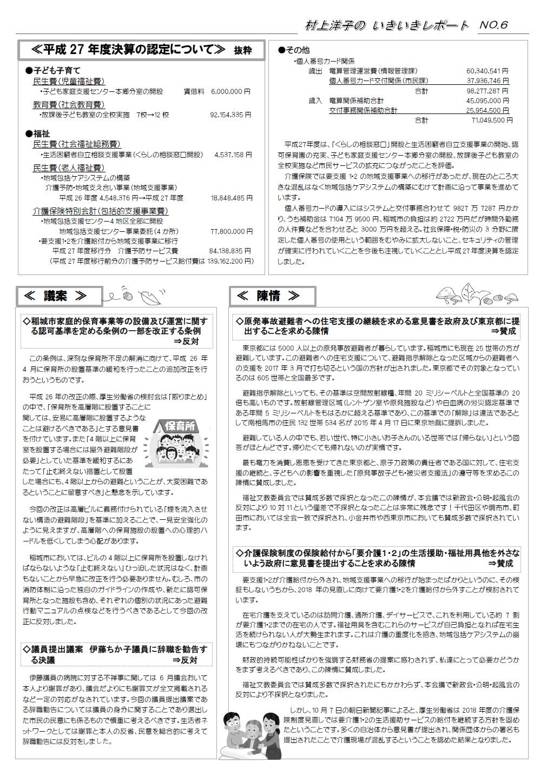 いきいきレポートNO.6
