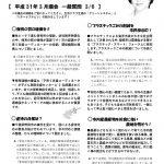 2019年年3月議会報告「村上洋子の一般質問 」のサムネイル