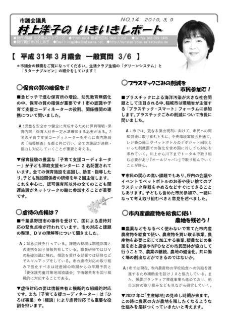 村上洋子のいきいきレポートNO.14のサムネイル