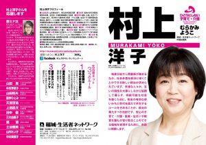 稲城村上政策レポート0208-3 (002)のサムネイル